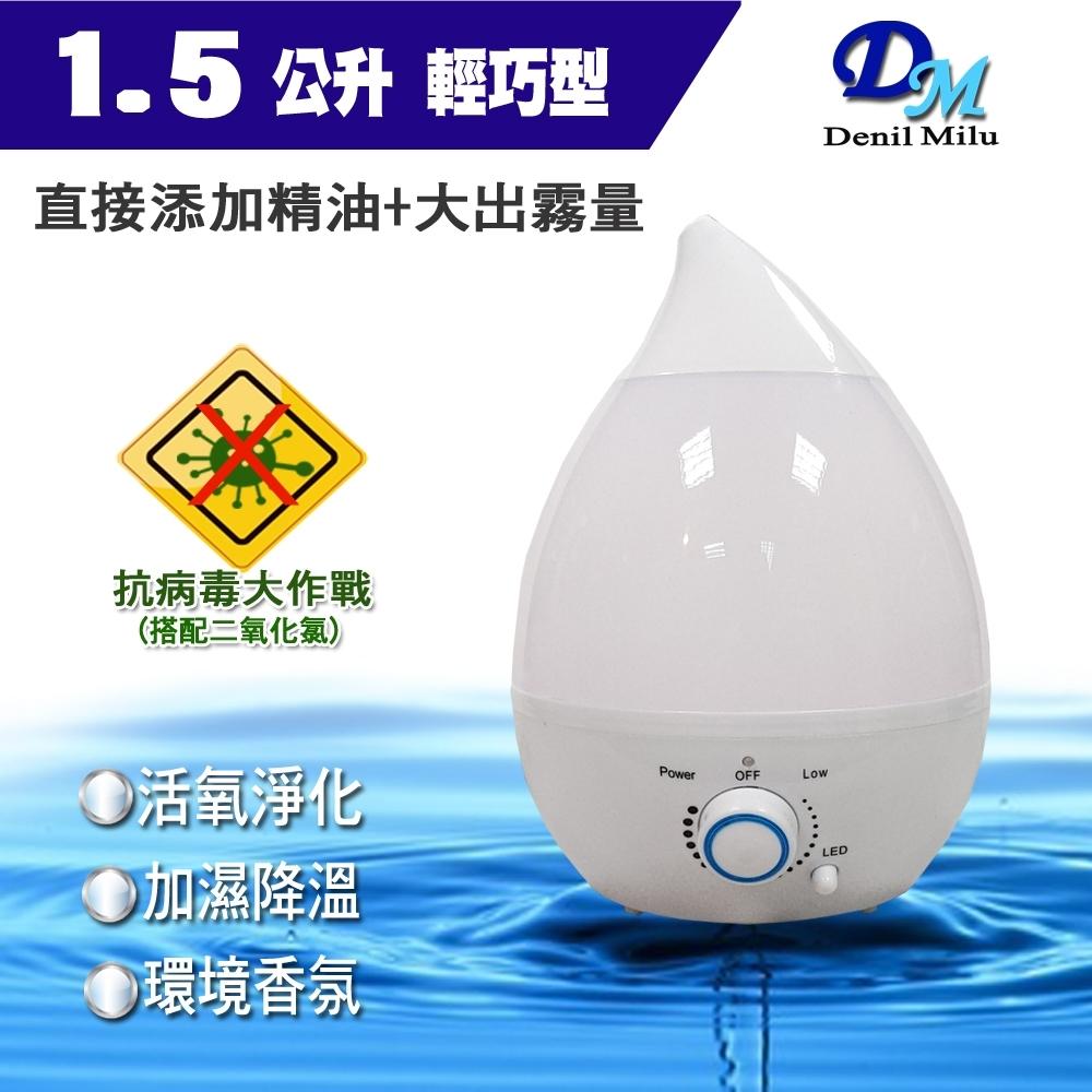 【Denil Milu宇晨】1.5L水氧香薰機MU-202B