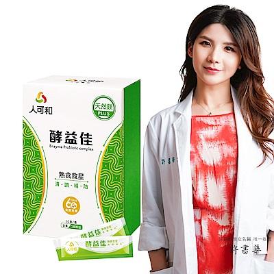【人可和】酵益佳-天然鎂添加(30包/盒)-熟食活酵,消化救星!