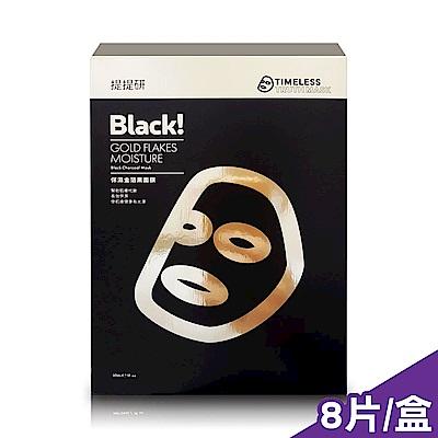 提提研 TTM 黑面膜 8片/盒 (保濕金箔)
