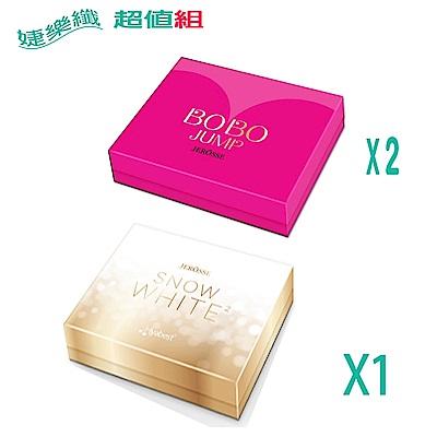 婕樂纖 BOBO JUMP波波醬X2+水光錠X1 一起挺美麗的