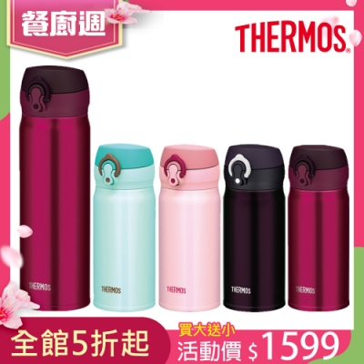 [買大送小,平均一支800]THERMOS 膳魔師‧超輕量‧不鏽鋼真空保溫瓶0.5L-酒紅色 (JNL-500-BGD)