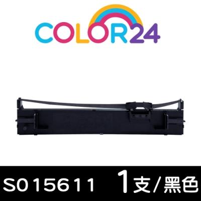 Color24 for EPSON S015611 黑色相容色帶 /適用Epson LQ-690C / LQ-695C