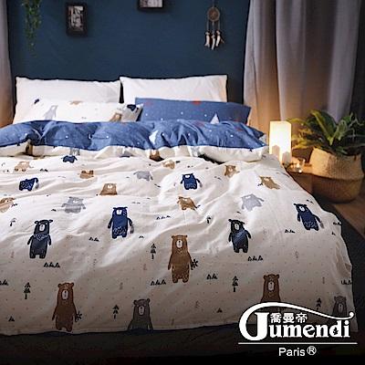 Jumendi喬曼帝 200織精梳純棉-被套6x7尺(熊熊想起你)