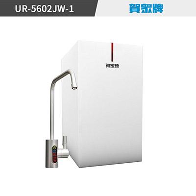 賀眾牌微電腦磁礦RO淨水器UR-5602JW-1~附顯示型龍頭