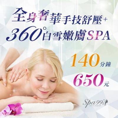 (新北)全身奢華手技舒壓與360°白雪嫩膚SPA(采宣專業美顏美體)