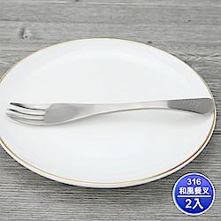 LINOX日式316不鏽鋼和風餐叉(二入組)水果叉叉子