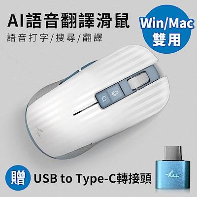 (時時樂限定)hii hiiri MAC OS專用 AI語音翻譯滑鼠 (聲音打字/智能翻譯)