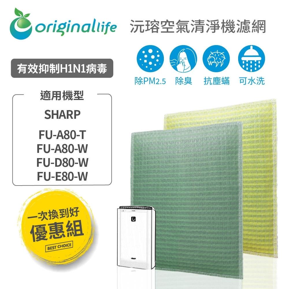 Original Life 長效可水洗清淨機濾網 2入組 適用:SHARP夏普 FU-A80-T/A80-W/D80-W/E80-W 取代1前置+1後置