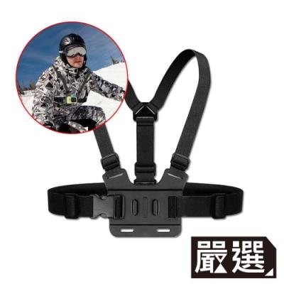 嚴選 GoPro HERO3/4/5/6/7 專用運動型可調節雙肩胸背帶