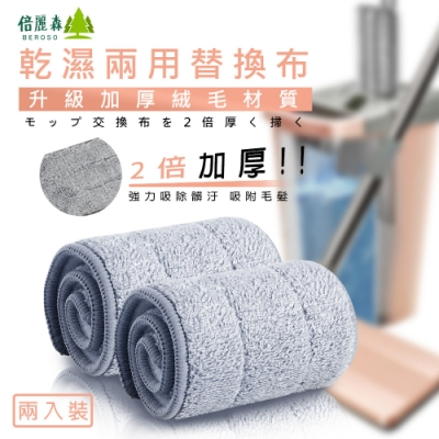 拖把布【Beroso 倍麗森】洗脫一體 乾濕兩用平板拖把-專用替換布(2布)