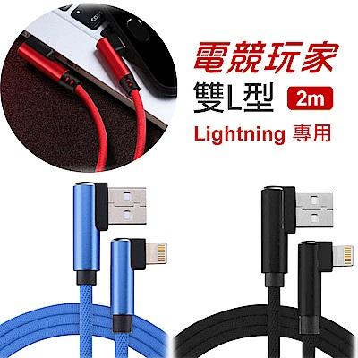 電競手遊專用雙L型尼龍編織快速傳輸充電線 (Lightning/2m)
