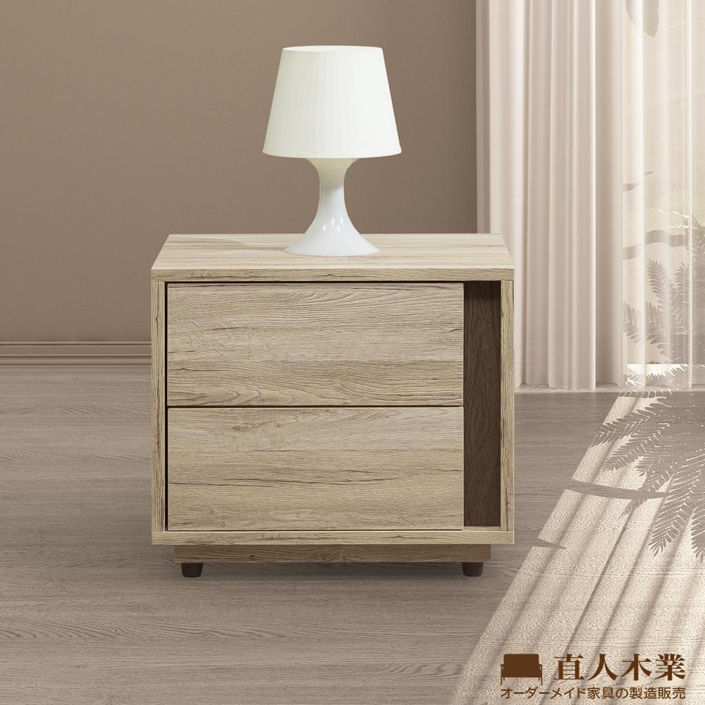 日本直人木業-MORAND北美橡木48CM床頭櫃