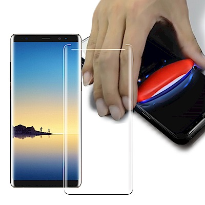 Bodong For Galaxy Note 8 UV膠透明滿版鋼化玻璃 (贈UV燈)