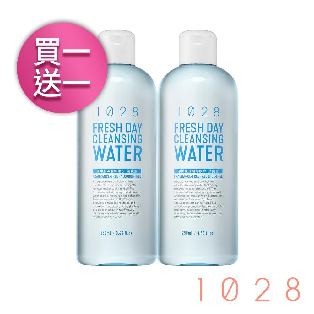 【買一送一】1028 淨嫩肌深層卸妝水-清爽型(250ml)