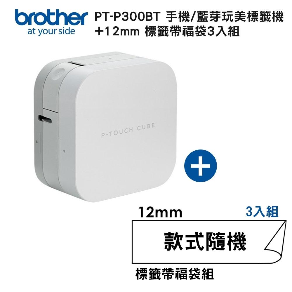 Brother PT-P300BT 智慧型手機專用藍芽標籤機+12mm標籤帶福袋3入組