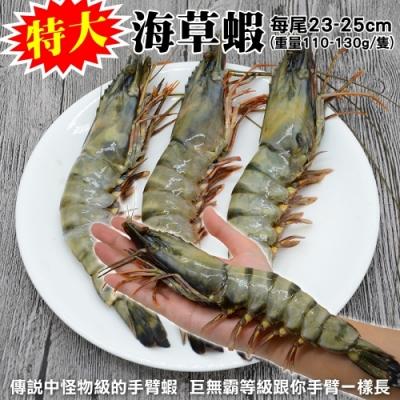 【海陸管家】嚴選特大海草蝦2尾(每尾約120g)
