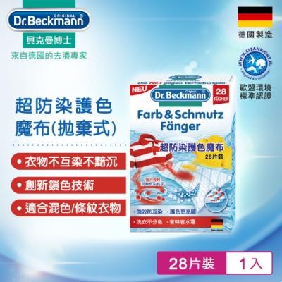 德國Dr.Beckmann貝克曼博士 超防染護色魔布28片(拋棄式) 0741662PX