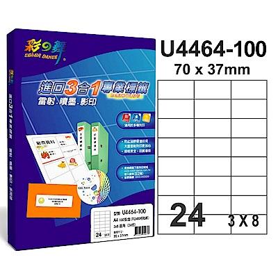 彩之舞 【U4464-100】 A4 3合1 24格(3x8) 標籤紙 300張