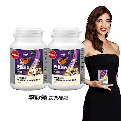 【葡萄王】夜極薑黃30粒X2盒 (95%高含量薑黃萃取物特添紅豆種皮萃取、紅葡萄葉萃取)-快