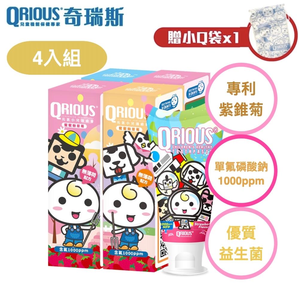 QRIOUS奇瑞斯 兒童牙膏-草莓口味60g(4入組)贈提袋 /紫錐菊/含氟