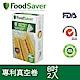 美國FoodSaver-真空卷2入裝(8吋) product thumbnail 1