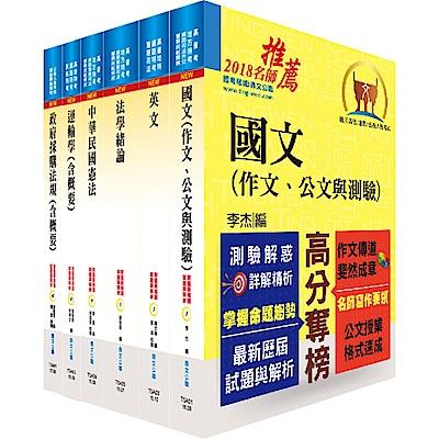 鐵路人員升資考試員晉高員(技術類-共同科目)套書(贈題庫網帳號、雲端課程)