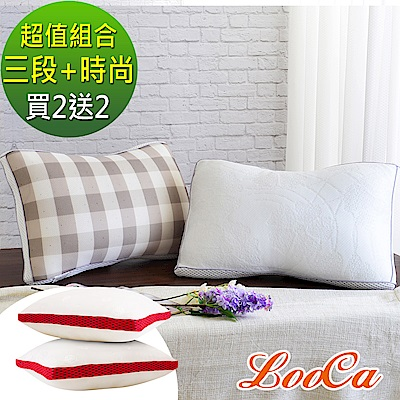 (超值組) LooCa全智能三段式乳膠負離子獨立筒枕2入+時尚版2入