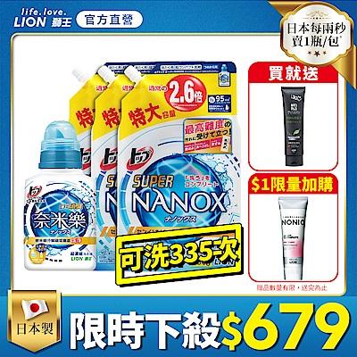 [贈植物物語洗面乳]日本獅王LION 奈米樂超濃縮洗衣精 淨白消臭 500gx1+950gx3 (贈植物物語)