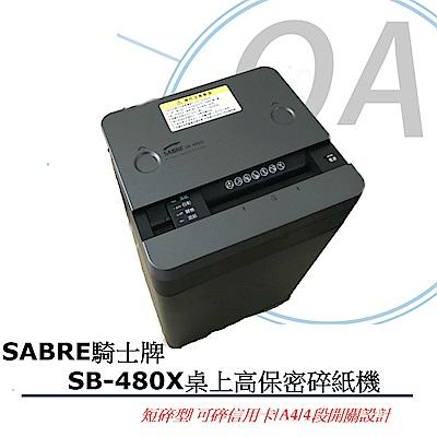 騎士牌 SABRE SB-480X 桌上型高保密碎紙機