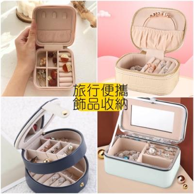 [時時樂限定] 梨花HaNA 來場輕旅行粉彩萬用首飾盒收納珠寶盒
