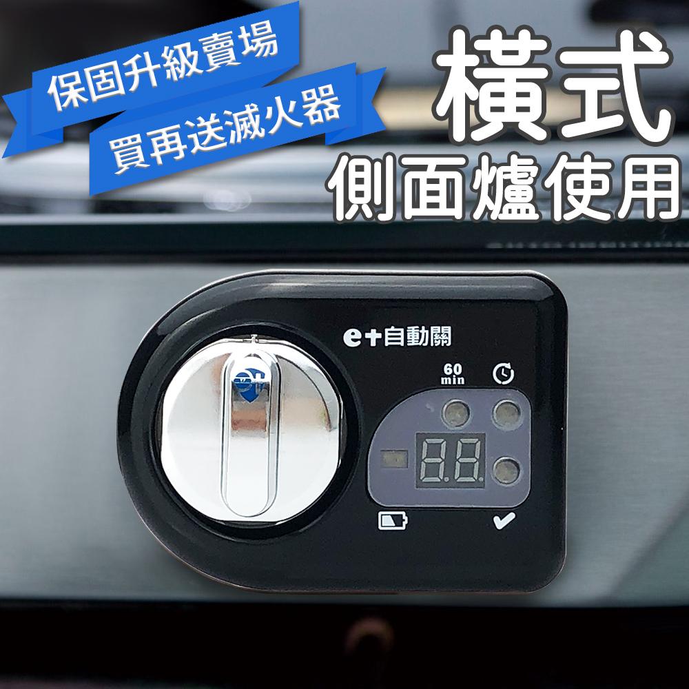 e+自動關 瓦斯爐安全開關 定時自動熄火 - 質感黑 (橫式) 保固升級賣場