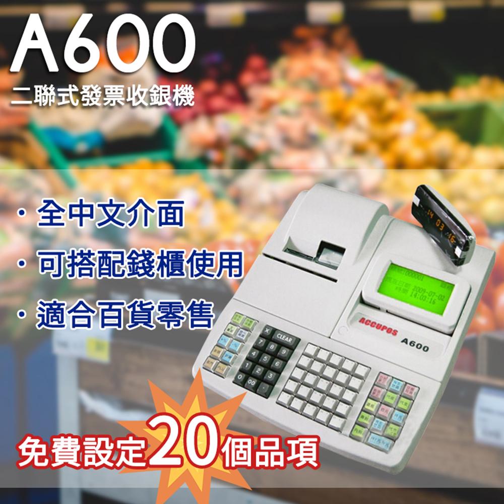 錢隆ACCUPOS A600 二聯式 收銀機 收據機 可開立中文收據 獨立商行可用 可開發票