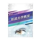 2019全新版 眼鏡光學概要(普考、特考驗光生適用)(T117U18-1)