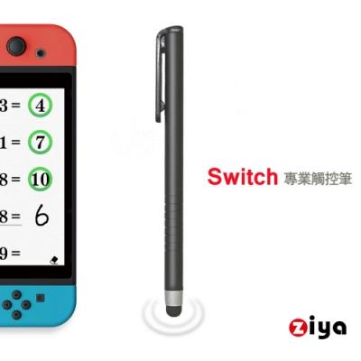 [ZIYA] NINTENDO 任天堂 SWITCH / Lite 遊戲主機專用 觸控筆 補腦款