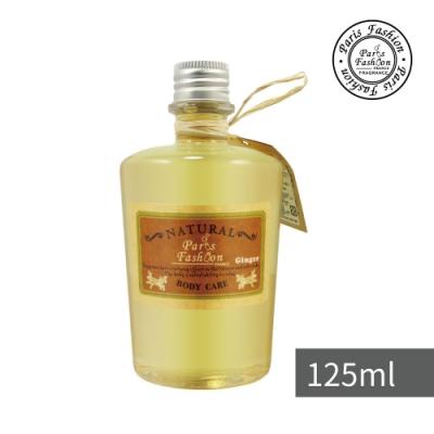 Paris fragrance巴黎香氛-經典香氛精油系列泡澡油125ml