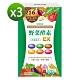 WEDAR 野菜酵素EX 3盒優惠組 (30錠/盒) product thumbnail 1