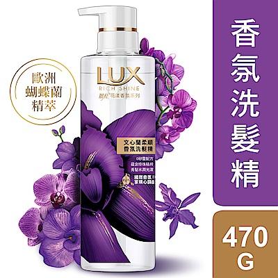 LUX麗仕 文心蘭柔順香氛洗髮精470ml