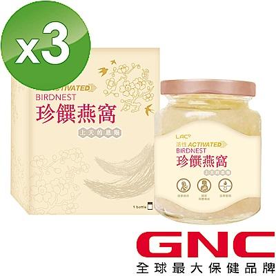 GNC健安喜 超值3入組 LAC頂級即食燕窩 350g/瓶