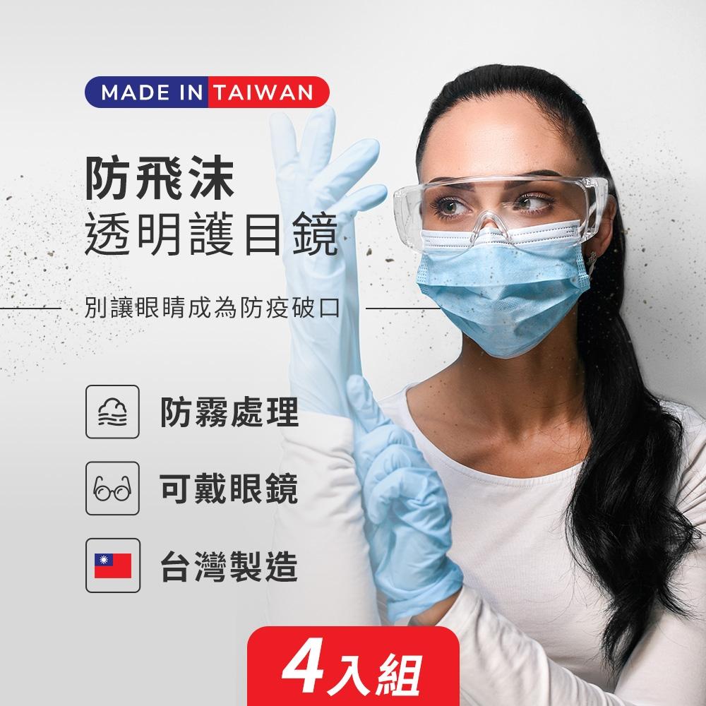 MIT 防疫 護目鏡 透明強化 安全眼鏡 防霧 防飛沫(4入)