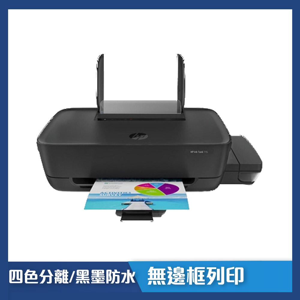 HP InkTank 115 彩色連續供墨印表機
