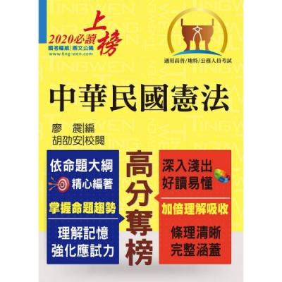 高普特考【中華民國憲法】(嶄新模式考點突破.最新試題精準解析!)(14版)