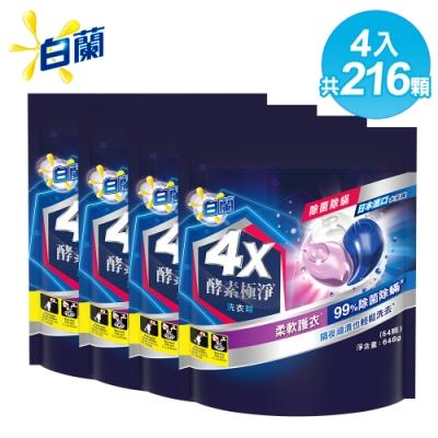 白蘭 4X酵素極淨洗衣球54入_除菌除蟎_4袋(共216顆)