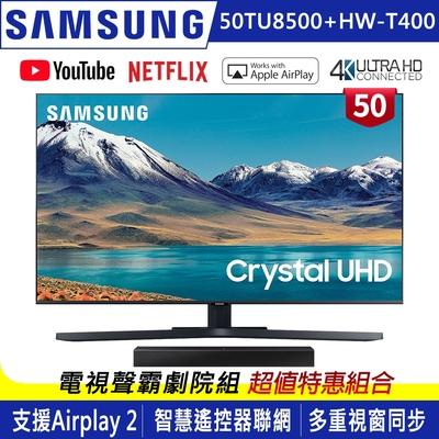 [本月限定]SAMSUNG三星 50吋 4K UHD連網液晶電視 UA50TU8500WXZW+三星藍牙聲霸HW-T400/ZW