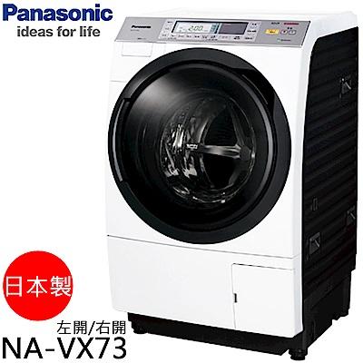 福利品 Panasonic國際牌 10.5KG 變頻滾筒洗脫烘洗衣機 NA-VX73G