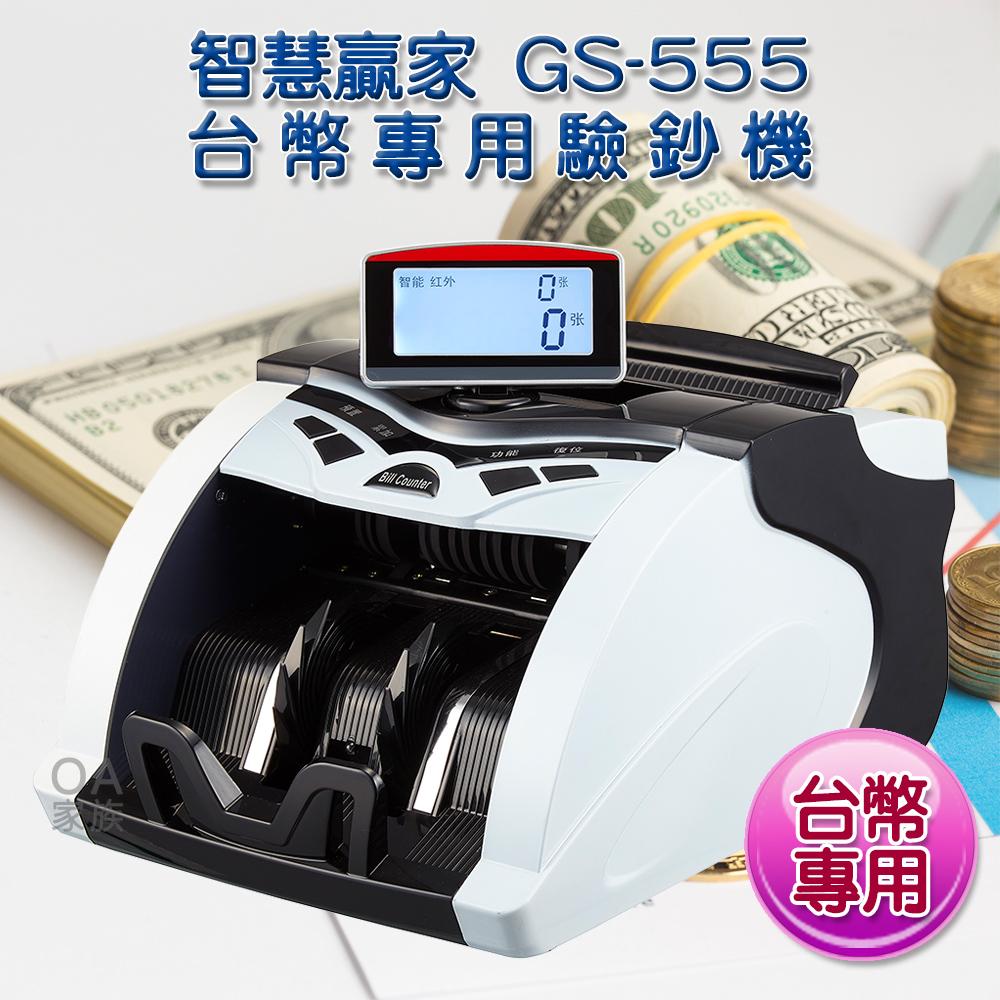 智慧贏家GS-555台幣專用高品質驗鈔機 product image 1