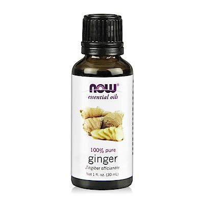 NOW Ginger Oil 生薑精油(30 ml)
