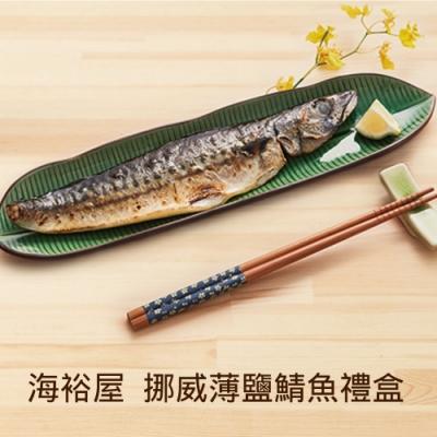 海裕屋 挪威薄鹽鯖魚禮盒 2盒(6片/盒)(CAT)