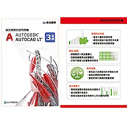 Autodesk AutoCAD LT 三年版電子授權 PKC 金鑰卡(最新