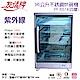 友情牌96公升紫外線不銹鋼烘碗機 PF-6574 product thumbnail 1