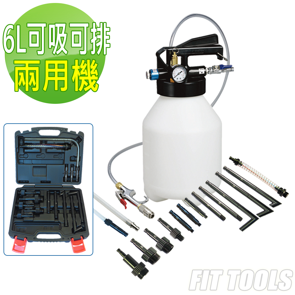 良匠工具6L氣動自排油 抽油機/ATF自動變速箱油/送油機/兩用機 14件配件適多種車款